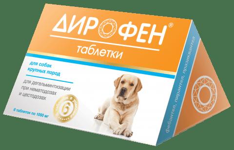 Дирофен Плюс таблетки для собак крупных пород