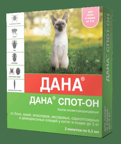 Дана Спот-Он для котят и кошек до 3 кг