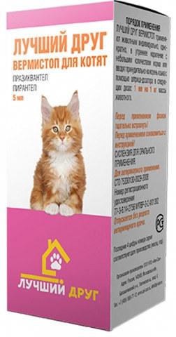 Лучший друг вермистоп антигельминтная суспензия для котят