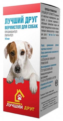 Лучший друг вермистоп антигельминтная суспензия для собак